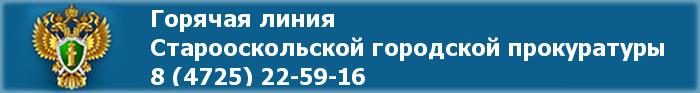 Горячая линия Старооскольской городской прокуратуры