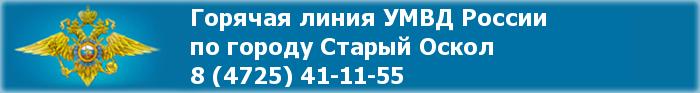 Горячая линия УМВД России по городу Старый Оскол