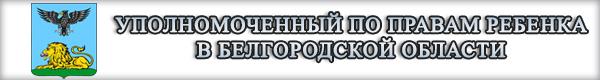Уполномоченный по правам ребёнка в Белгородской области