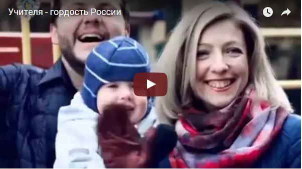 Учителя-гордость России